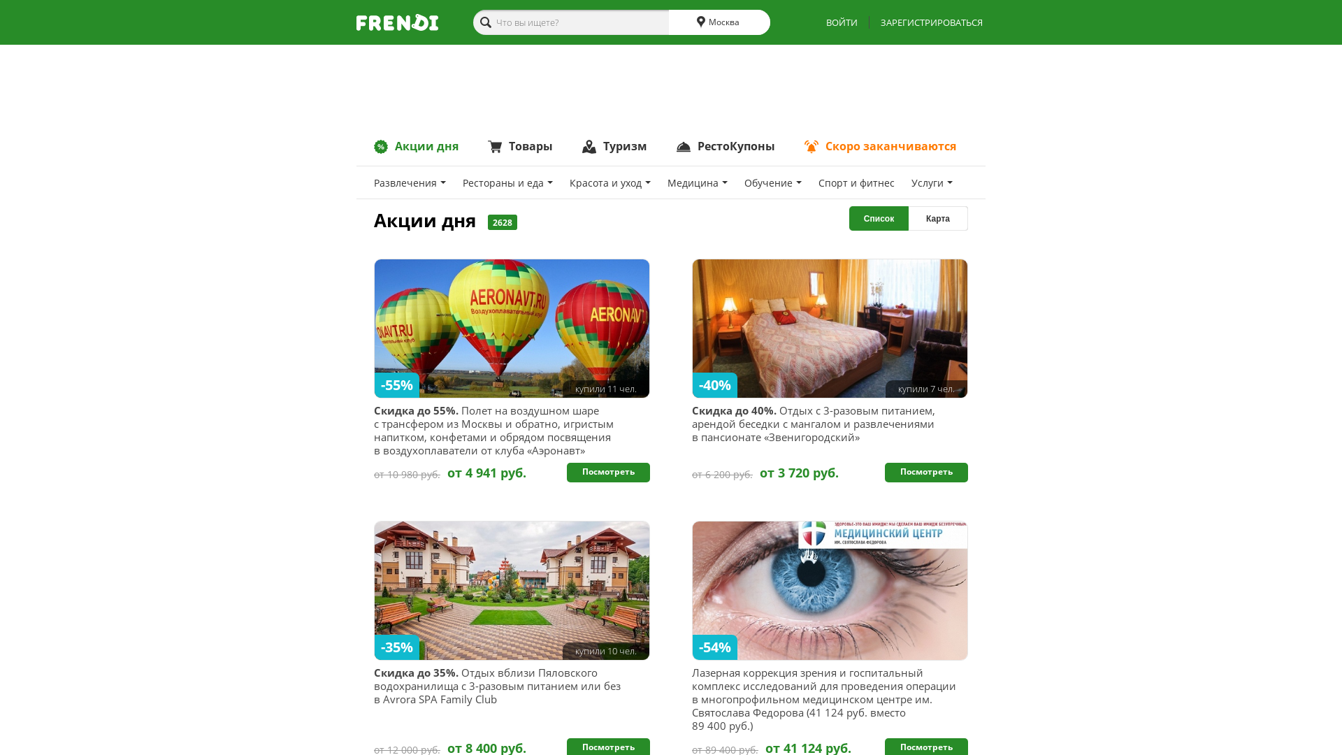 Frendi  website