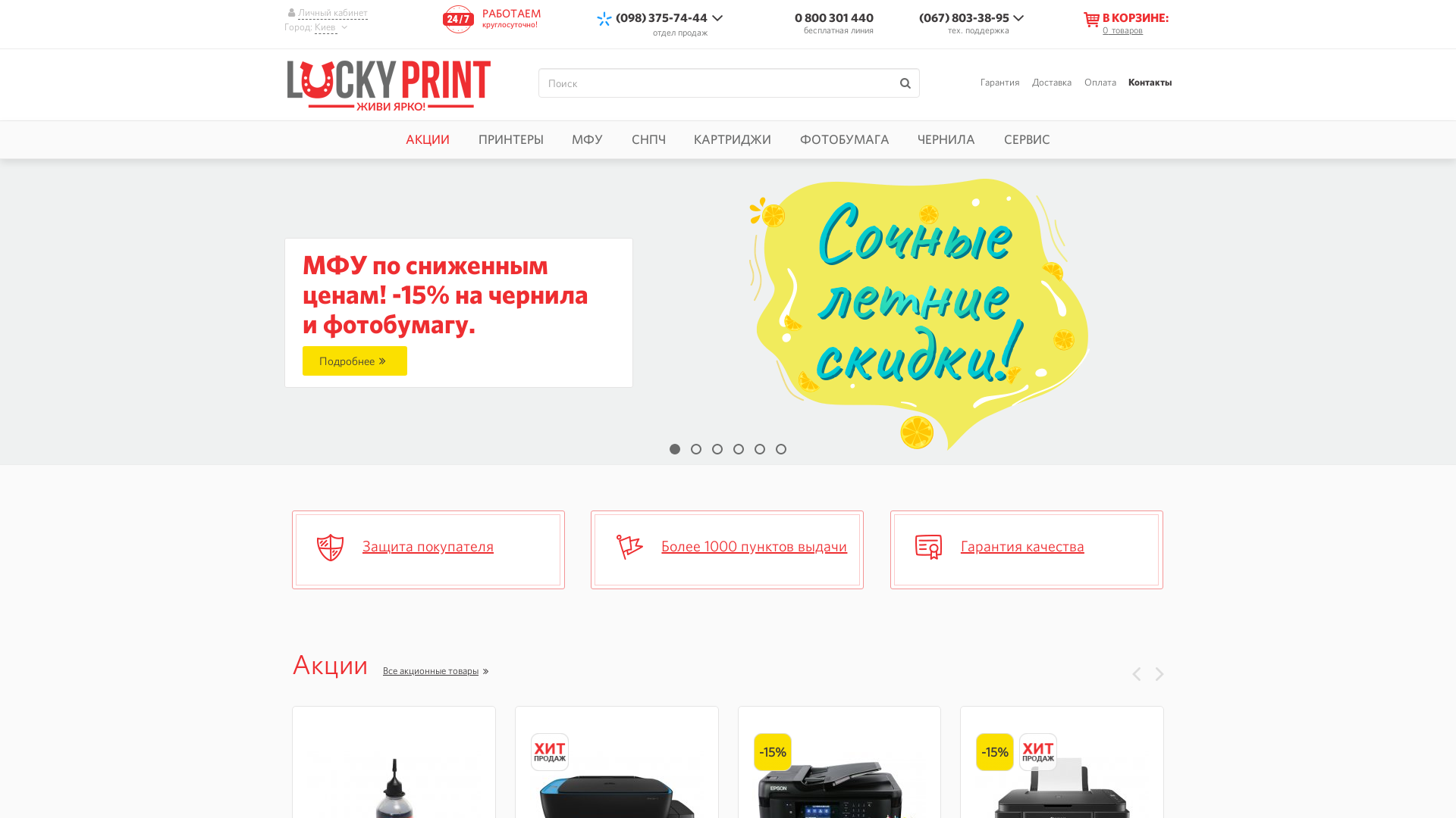 Lucky Print UA website