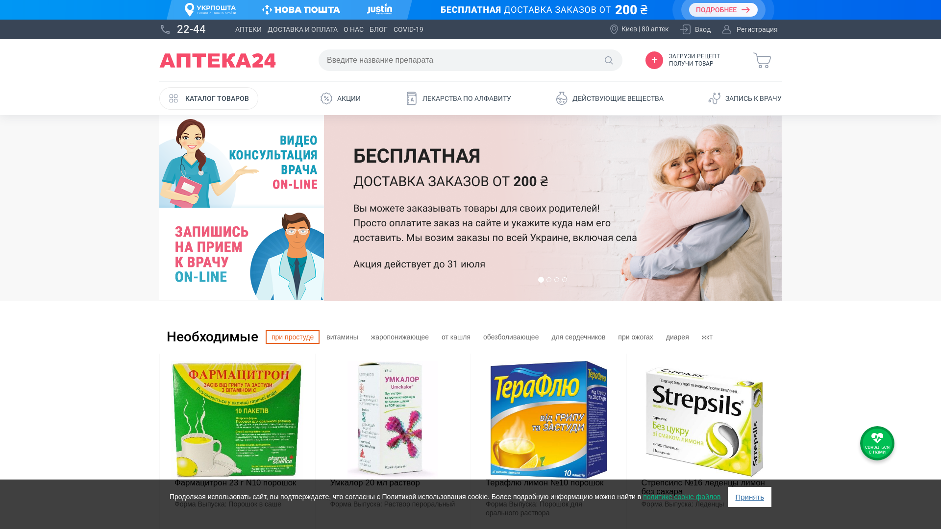 Apteka24 UA website