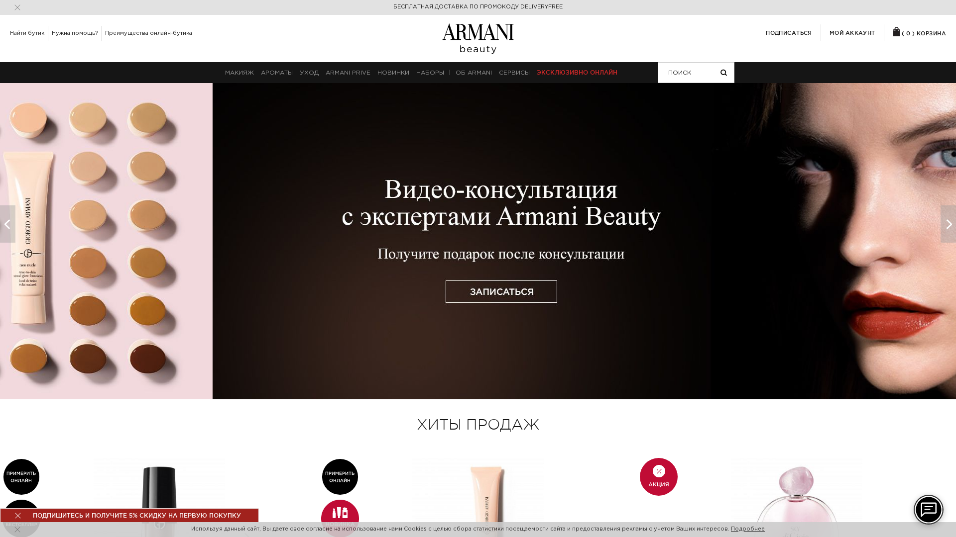 Giorgio Armani Beauty RU website
