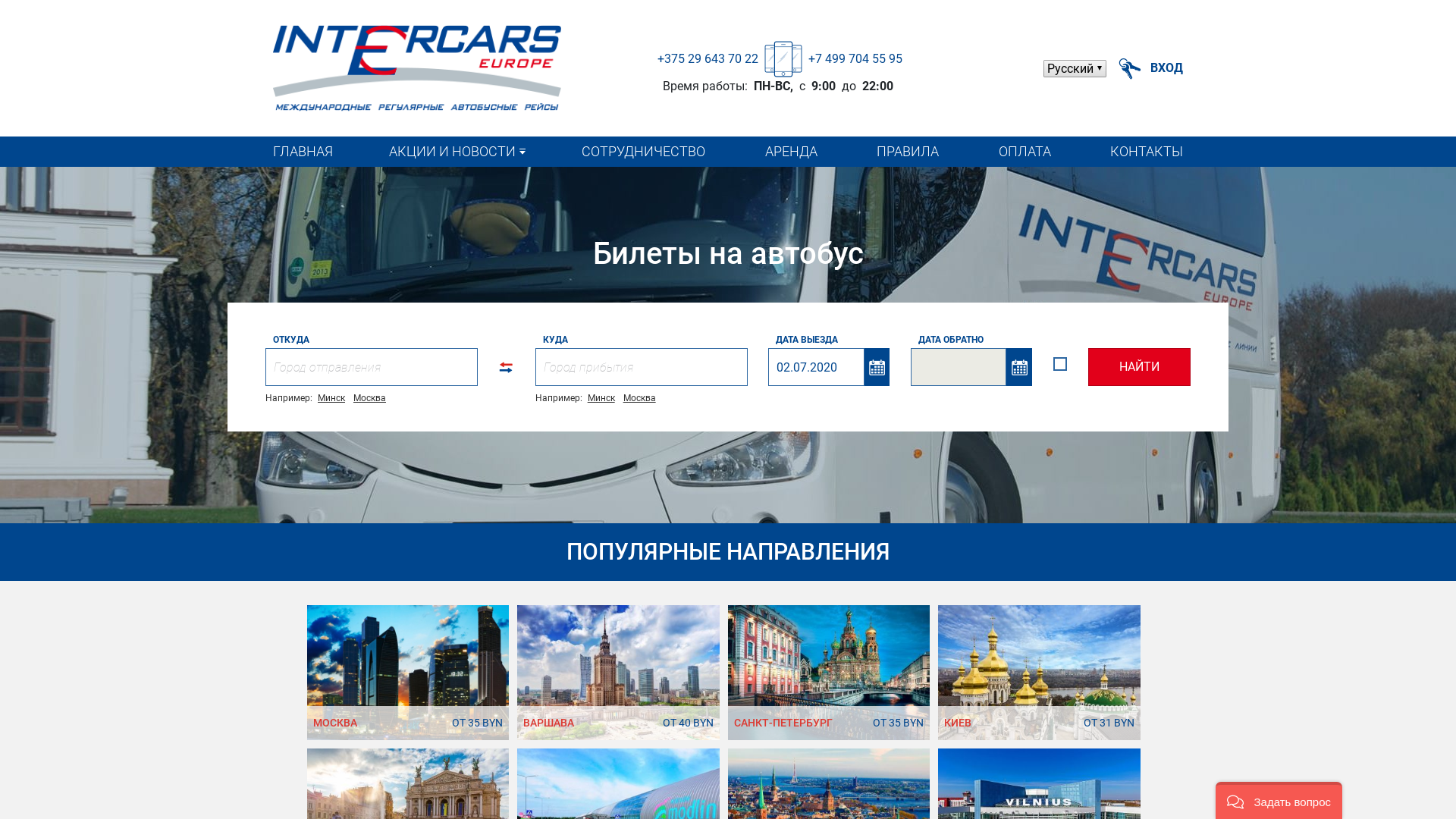 Intercars-tickets Many GEOs website