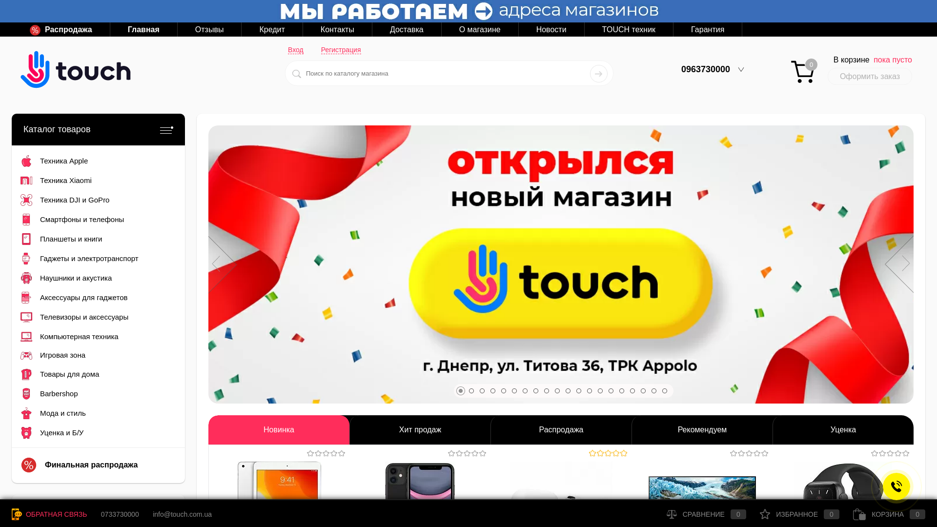Touch UA website