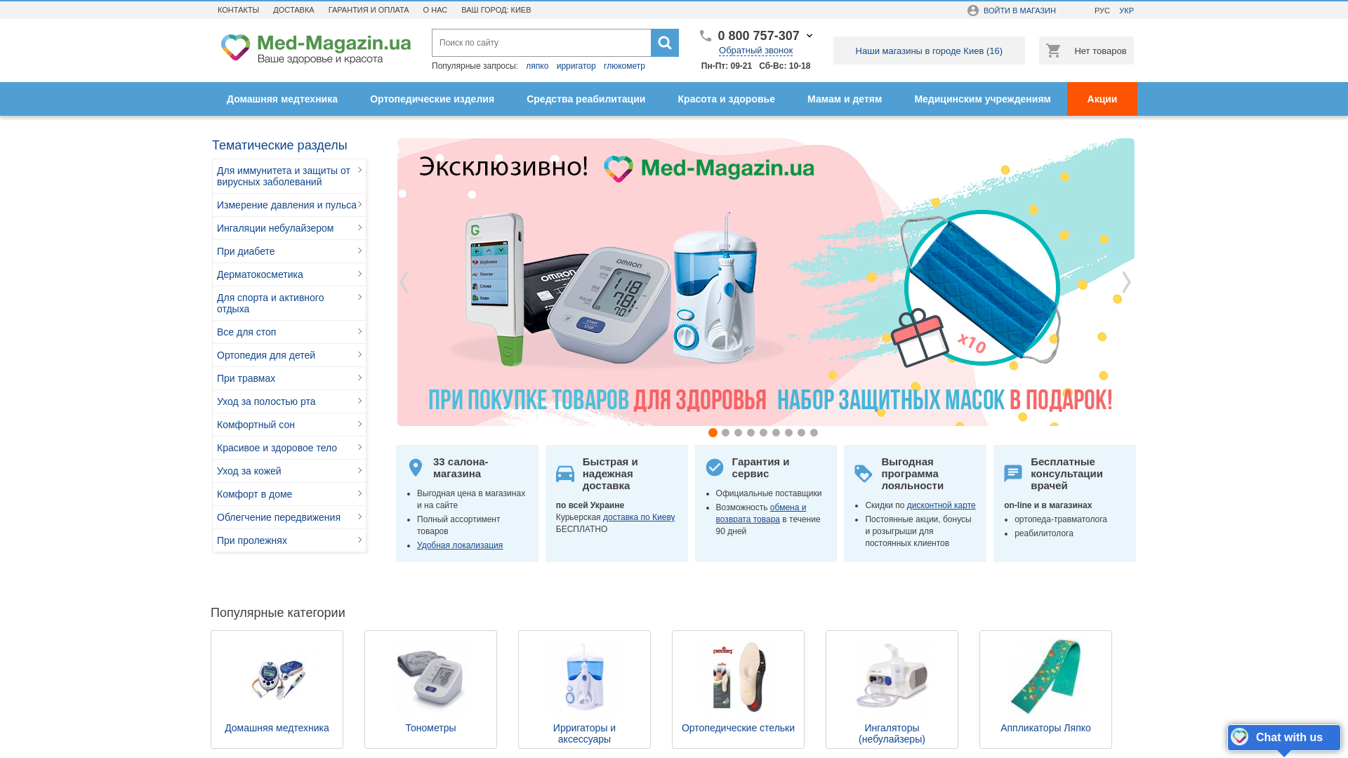 Medmagazin UA website