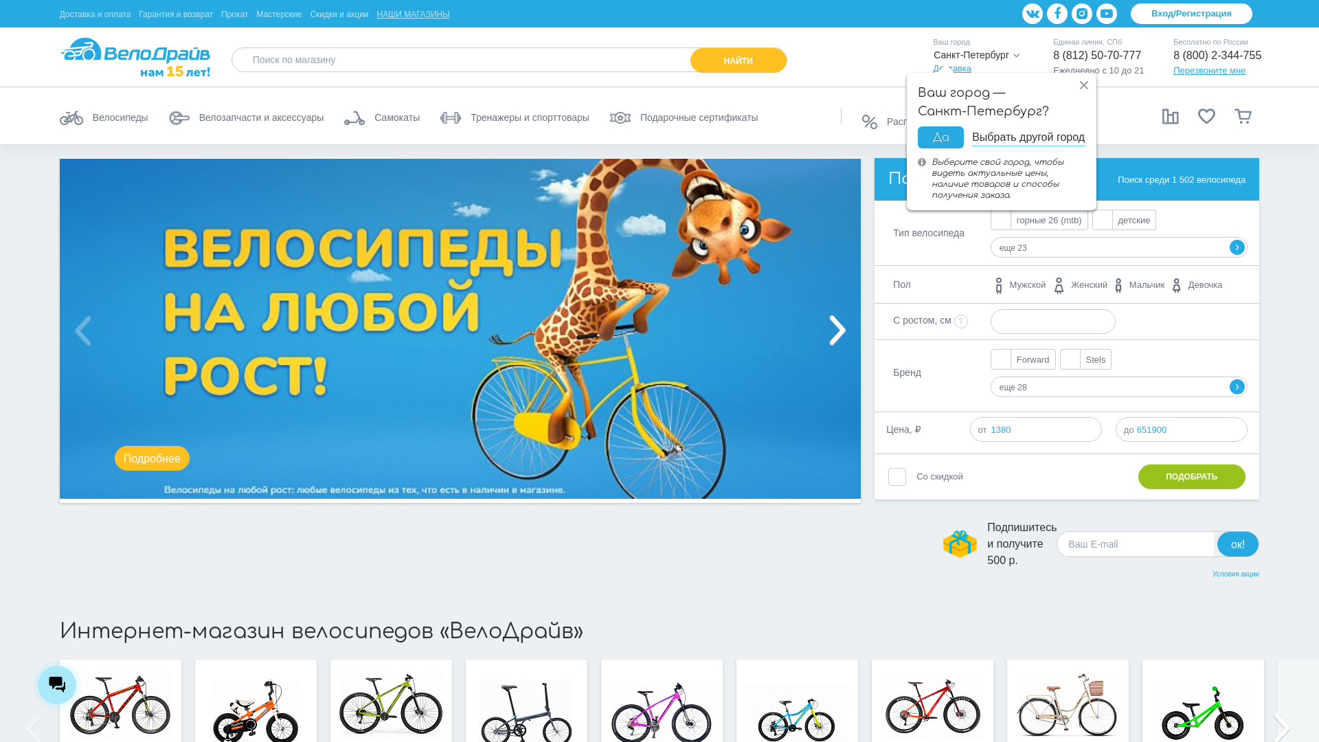velodrive.ru website