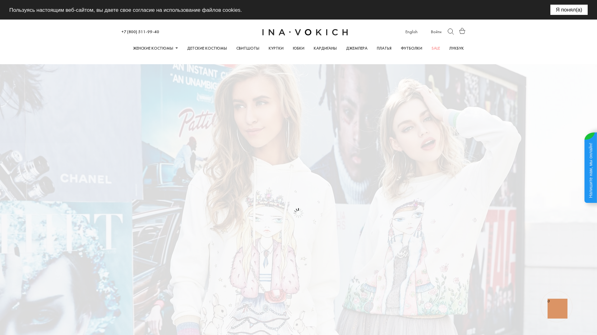 inavokich website