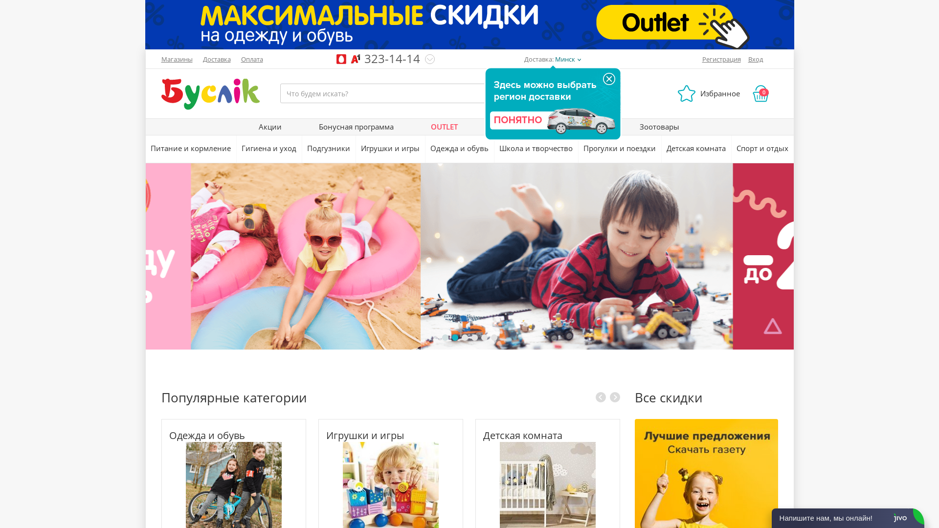 Buslik BY website