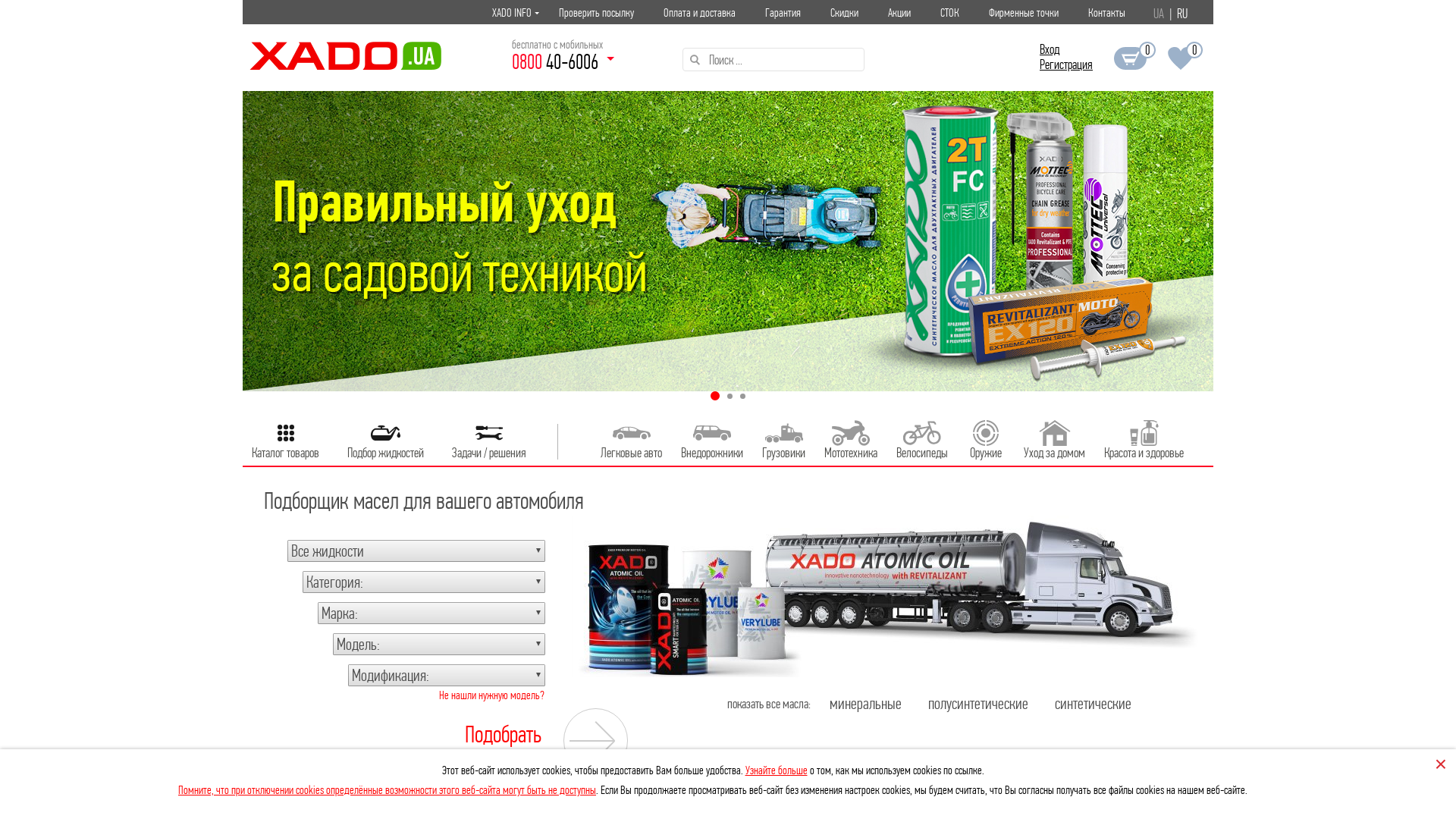 Xado UA - ADM website