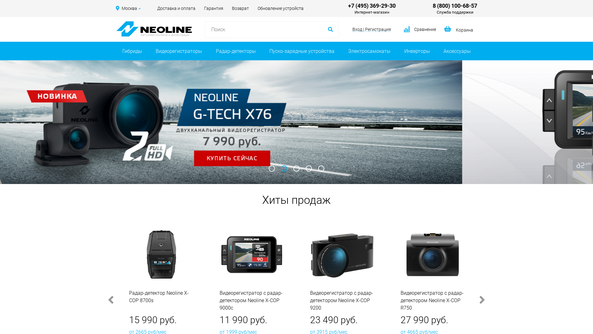 Shop-neoline - ADM website