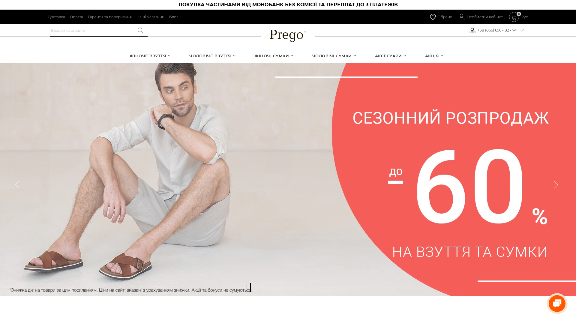 PREGO UA - ADM website