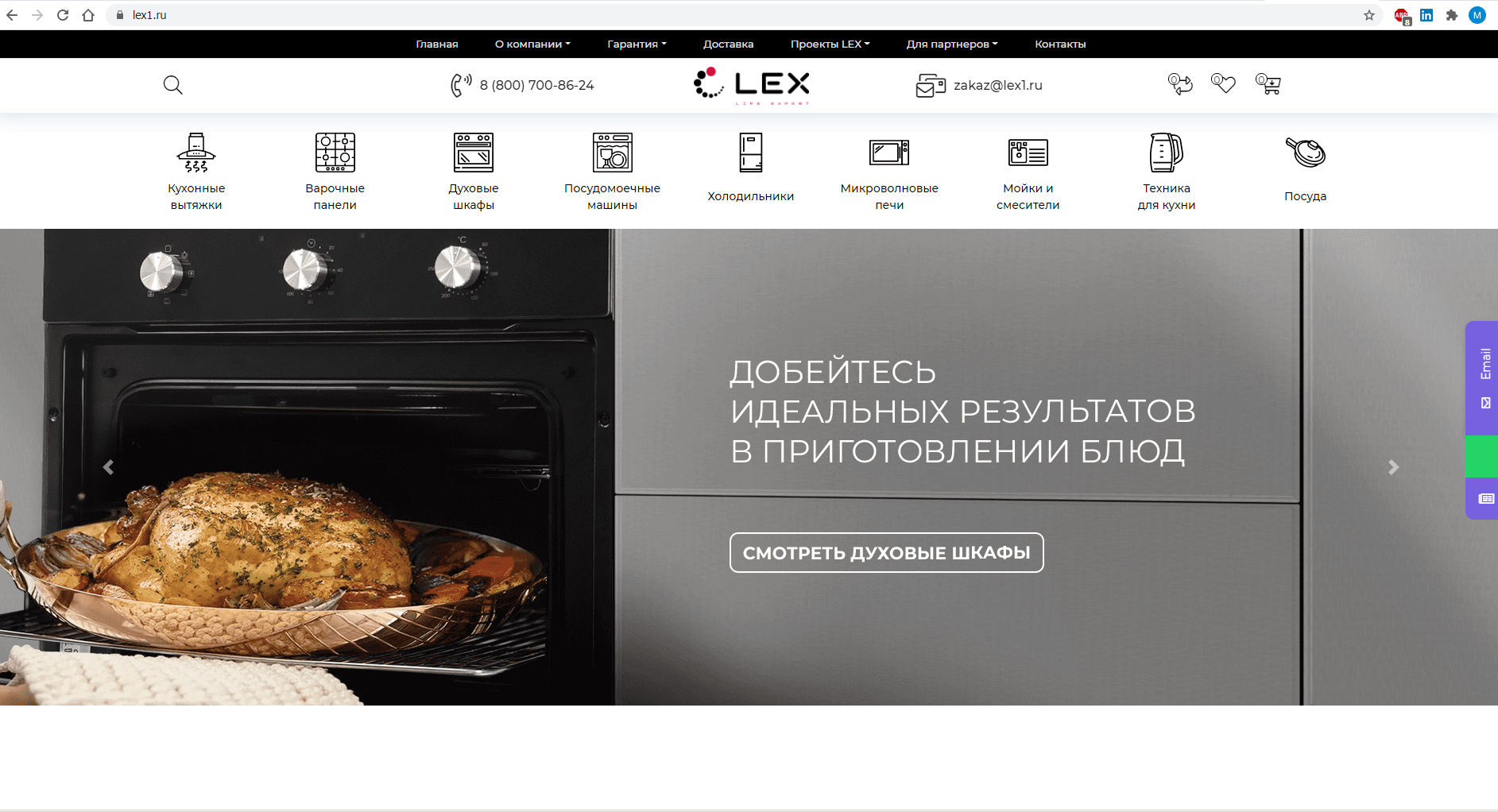 lex1.ru website