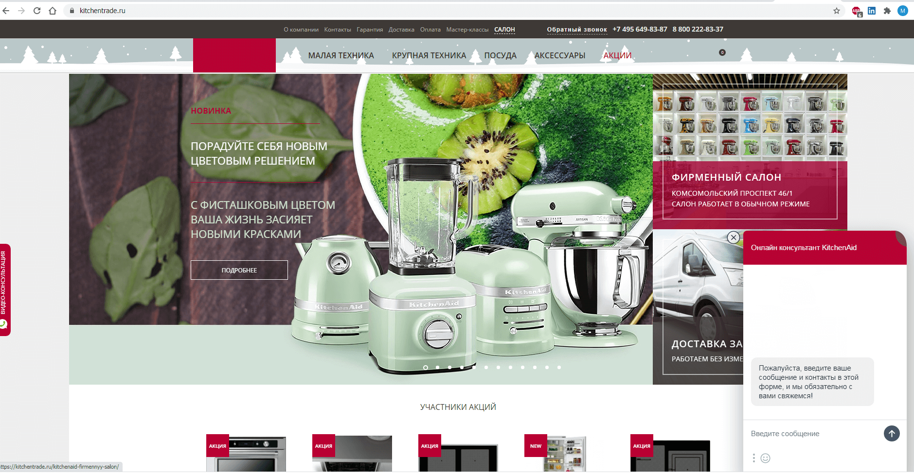 kitchentrade.ru website